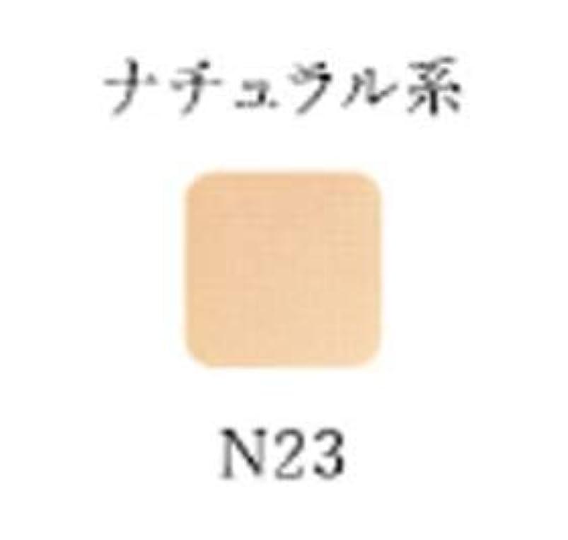 反響する威信薄いオリリー パウダリーフィニッシュUV(2ウェイ)(リフィル) N23ナチュラル系<ケース別売>(14g)