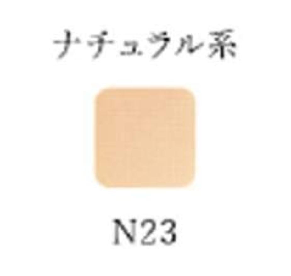 スペアである腐ったオリリー パウダリーフィニッシュUV(2ウェイ)(リフィル) N23ナチュラル系<ケース別売>(14g)