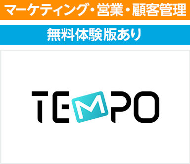 ポイントシステム TEMPO