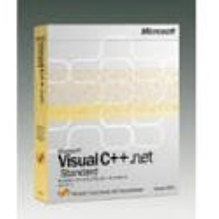 再生火傷すすり泣きMicrosoft Visual C++ .NET Standard Version 2002