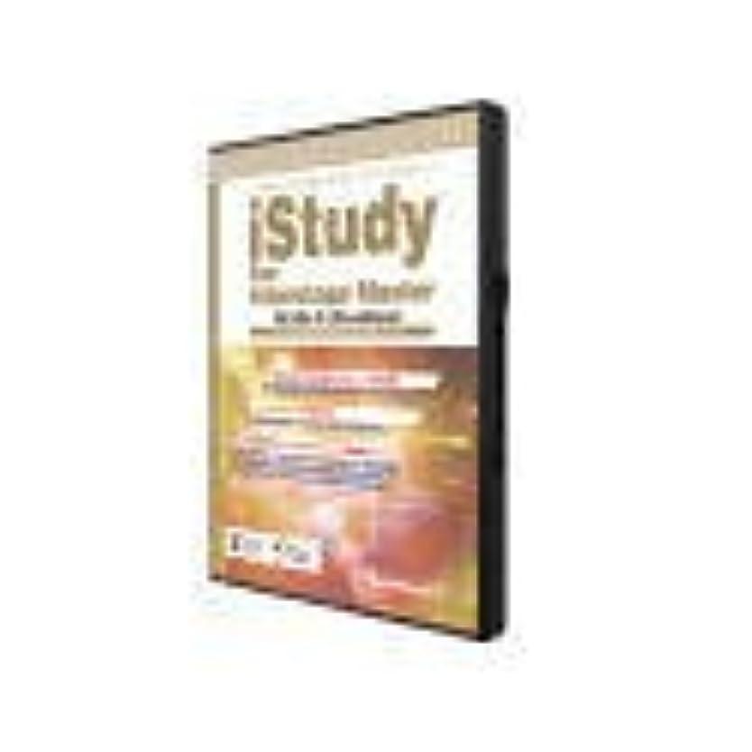 キャリッジ告発者裁量iStudy for Interstage Master Developer
