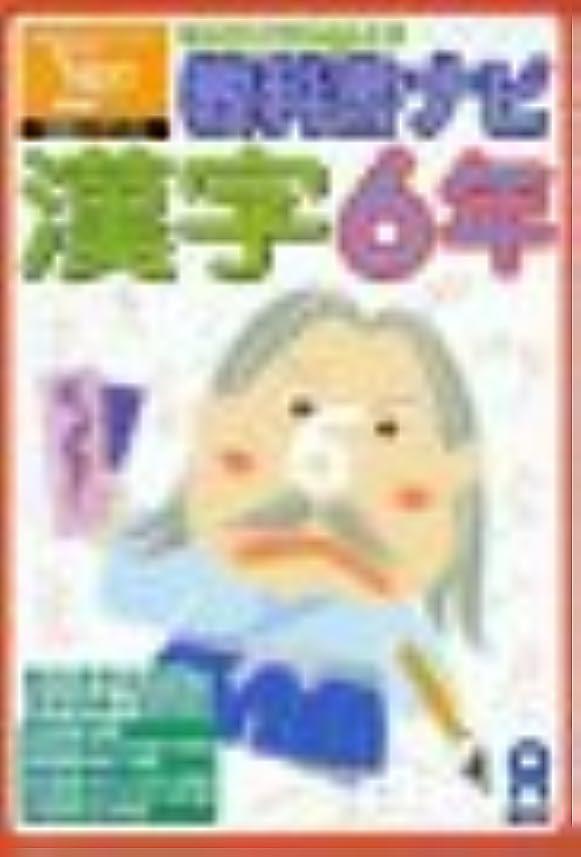 コンテンポラリー寄付文教科書ナビ 漢字 6年
