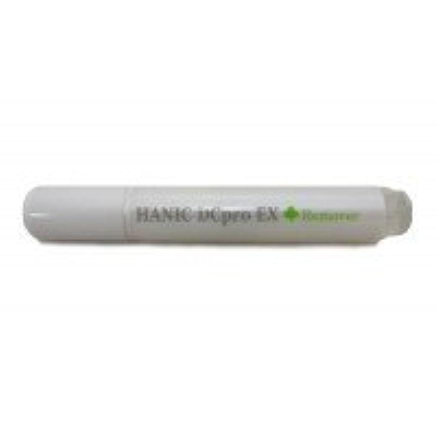 配当不道徳揃えるHANIC DCpro EX リムーバー