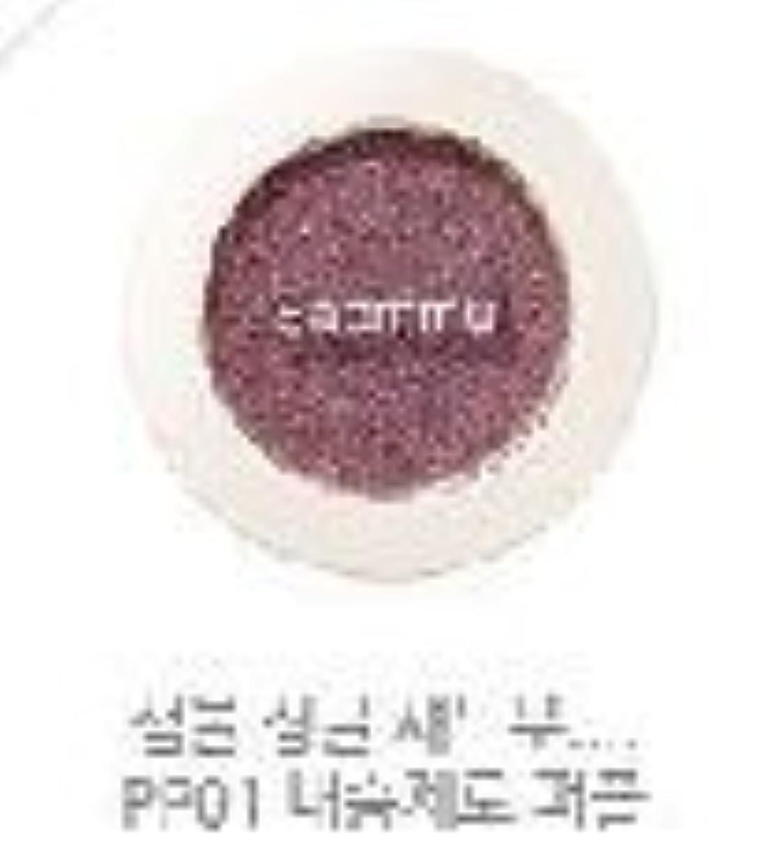 ポテト摘む摂動ザセム[The Saem]泉シングルシャドウ(シマー) The Saem saemmul single shadow(shimmer) (PP01)