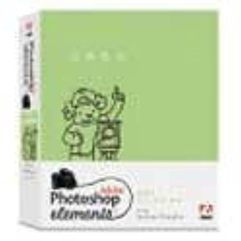 Adobe Photoshop Elements 3.0 日本語版 Windows版