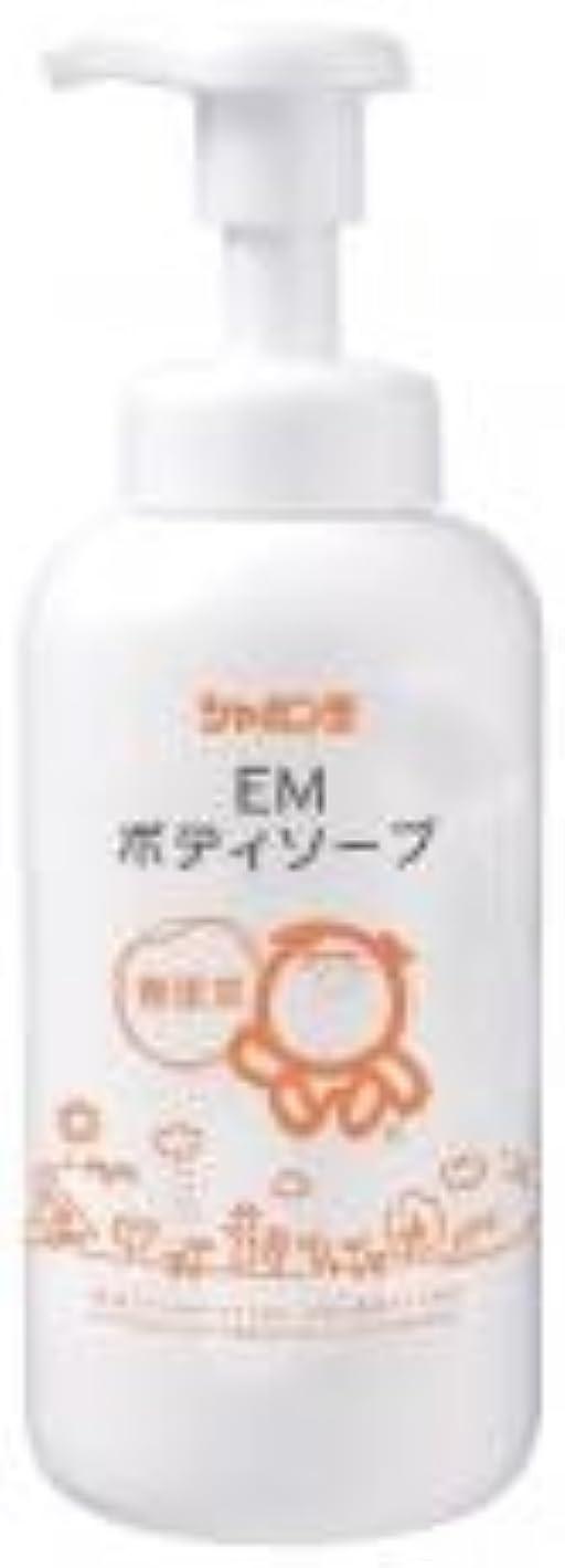 〔ムソー/シャボン玉〕EMボディソープ(520mL) 3セット【63565】