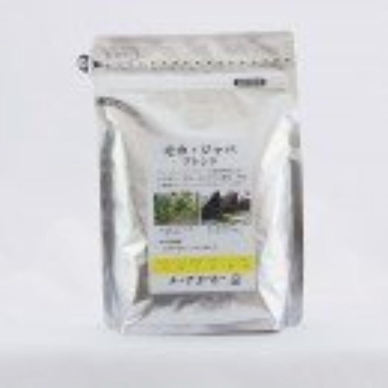 モカジャバブレンド(中深煎り)200g 珈琲豆 (中挽き粉)