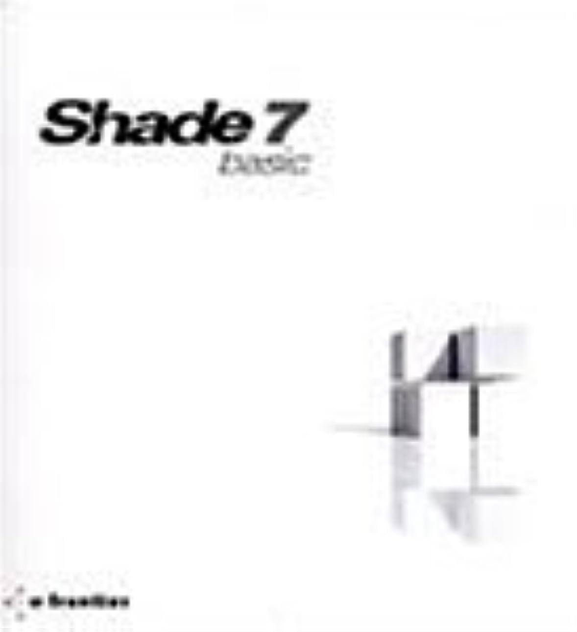飛躍払い戻し価格Shade 7 basic e解説 Shade7 バンドルパッケージ