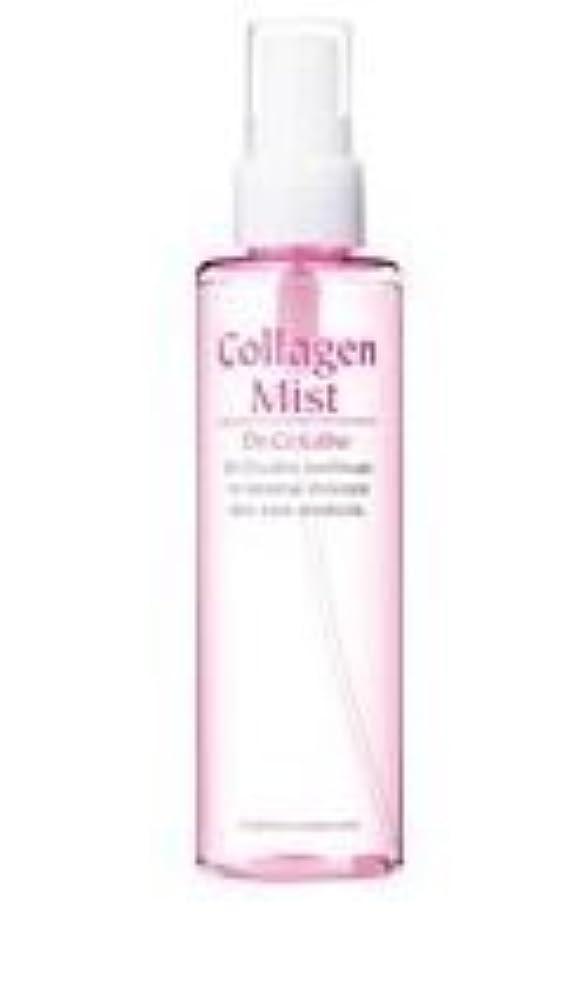 エントリレスリング香水ドクターシーラボ コラーゲンミスト150mL 化粧水スプレー