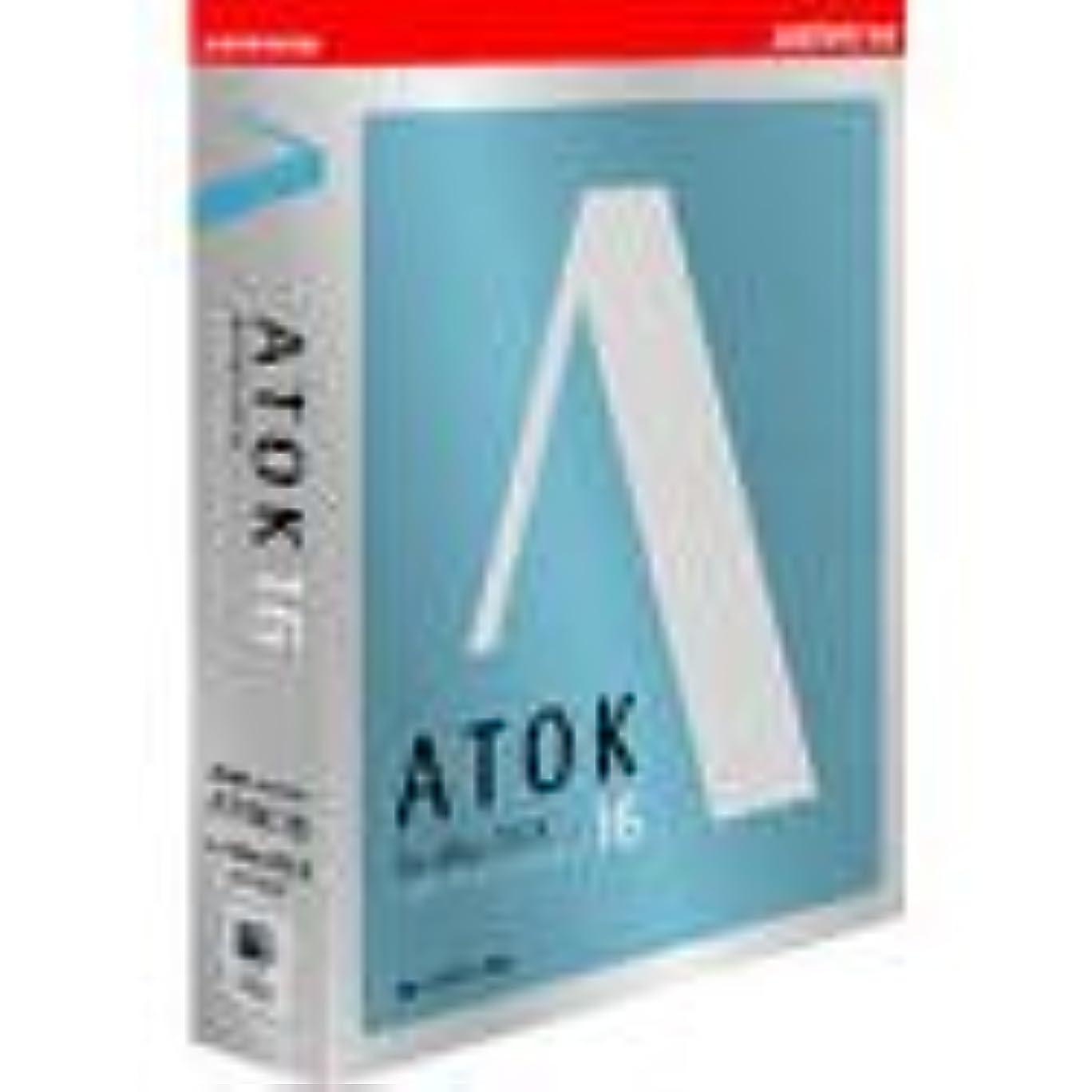 処方する絵保守可能ATOK 16 for MacOS X