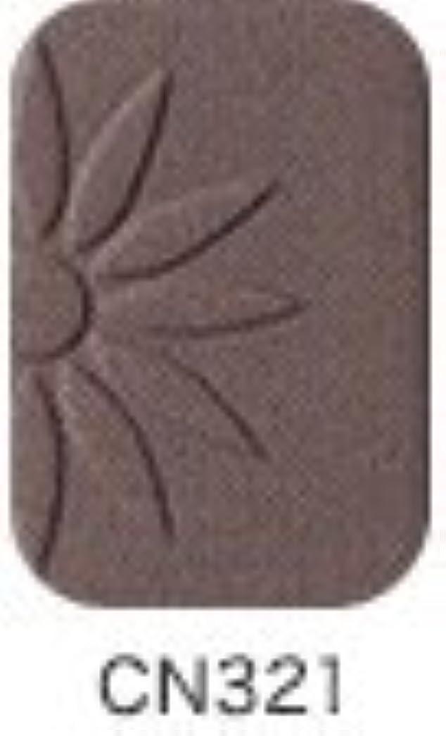 ホステル天使構造アルソア(ARSOA)リベストシェードオン リフィル (CN321(カカオブラウン)) [並行輸入品]