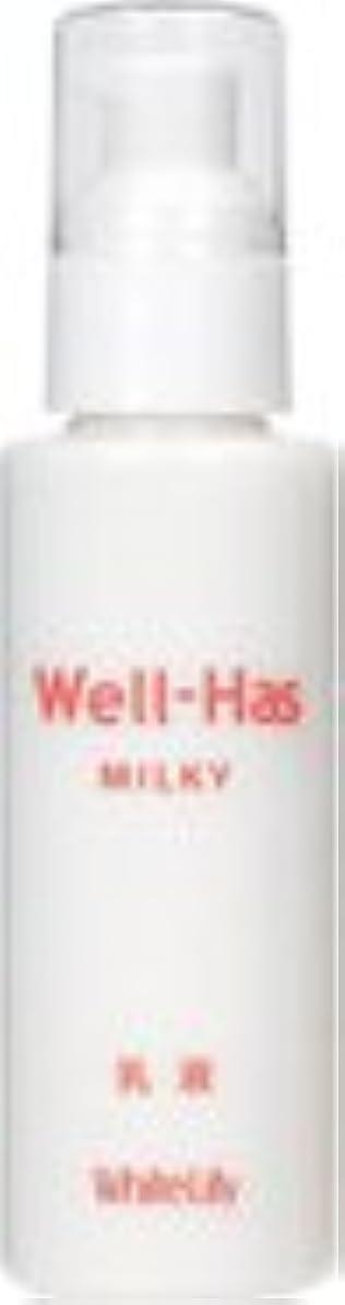 マイルド赤外線ブレークホワイトリリー Well-Has ミルキー 100mL
