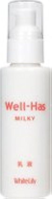 びっくりした新鮮な理論ホワイトリリー Well-Has ミルキー 100mL