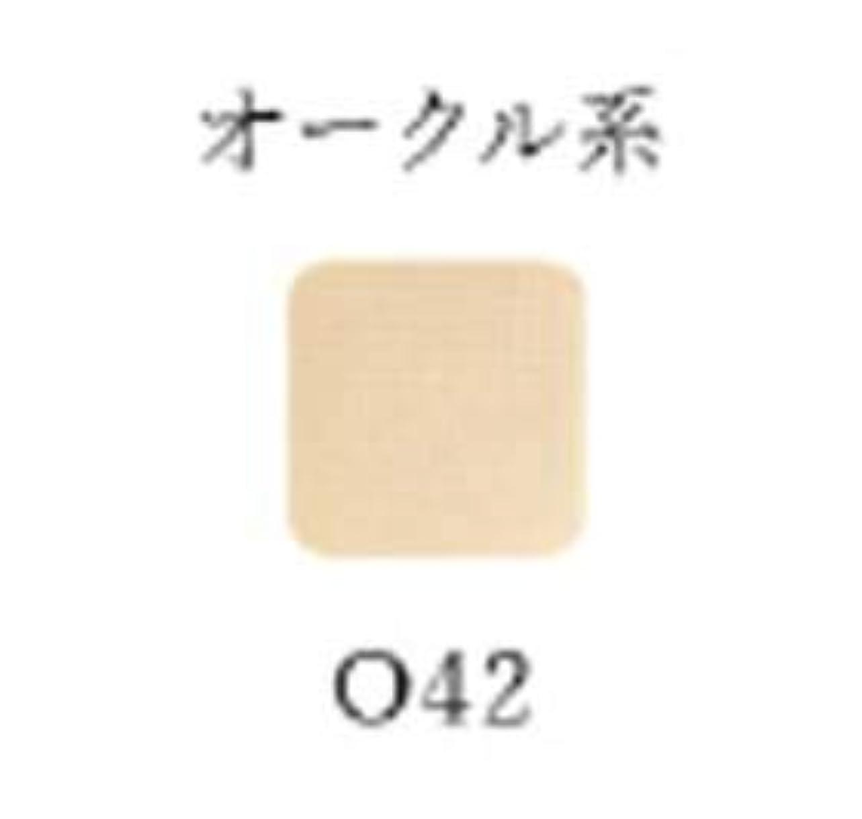 不調和ヤギスリチンモイオリリー パウダリーフィニッシュUV (2ウェイ) リフィル O42<14g>