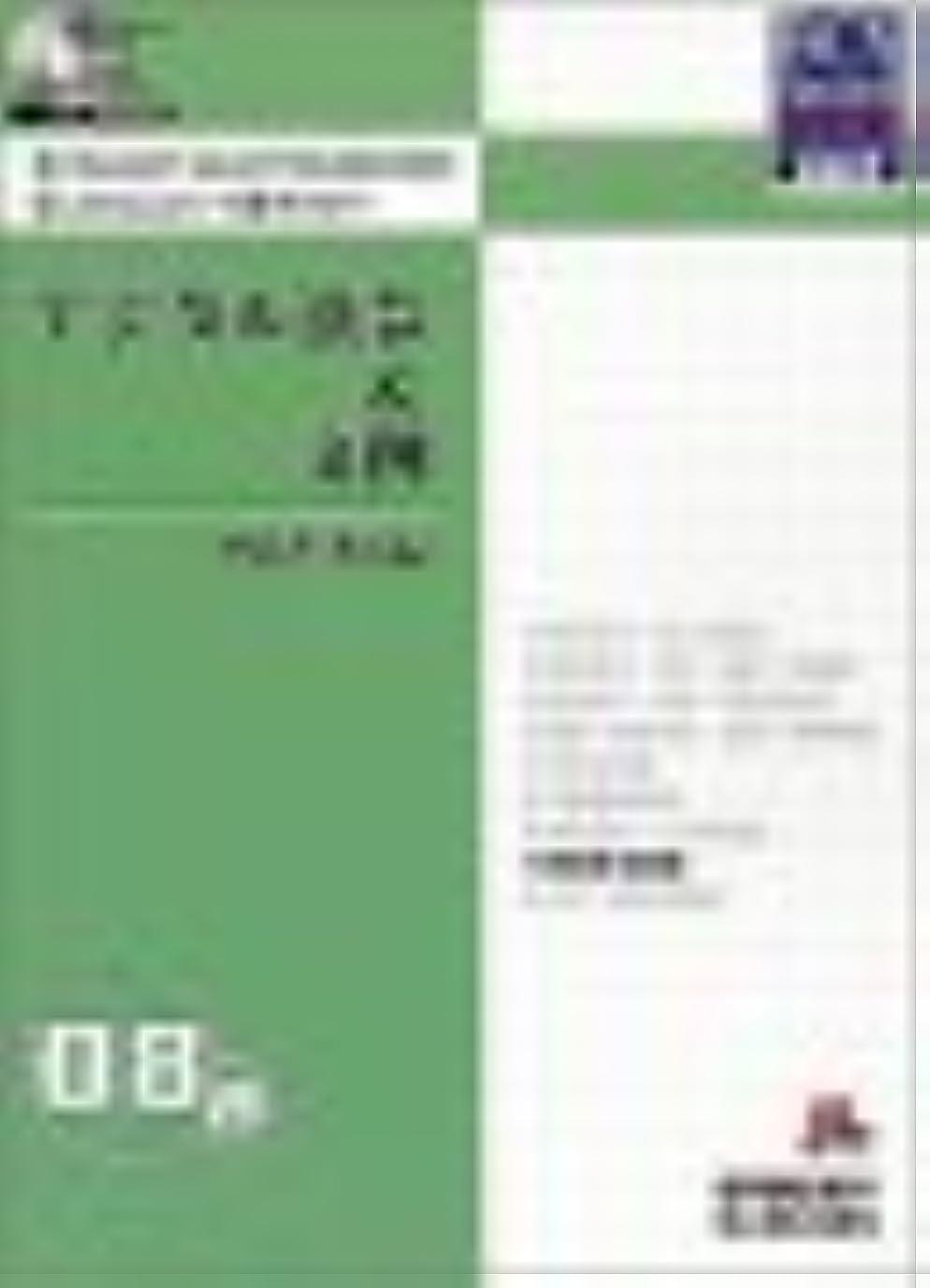 逃げる支払う葉を集めるデジタル法令&文例 8a Second Edition 契約書 基本編
