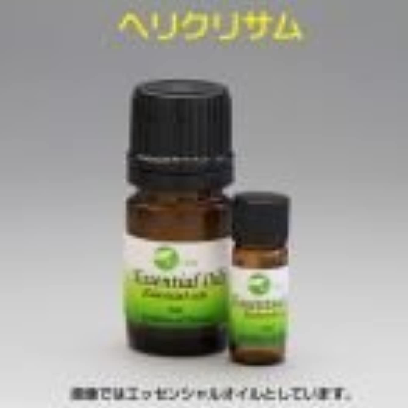 体系的にアライアンス失望[エッセンシャルオイル] ウッディーで甘美な香り ヘリクリサム 2ml