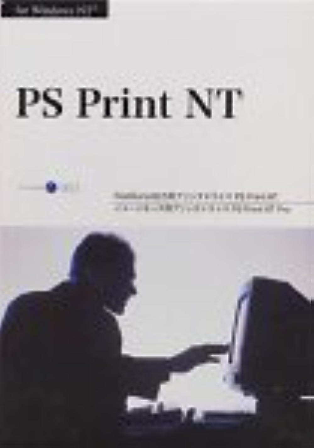 しゃがむ餌現実的PS Print NT