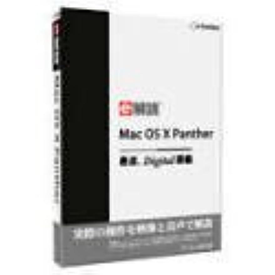 写真撮影キモい危険にさらされているe解説 MacOS X Panther