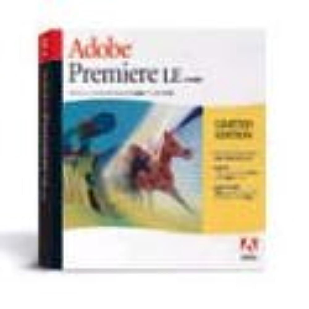 神社検出器合理的Adobe Premiere LE 日本語版 Windows版