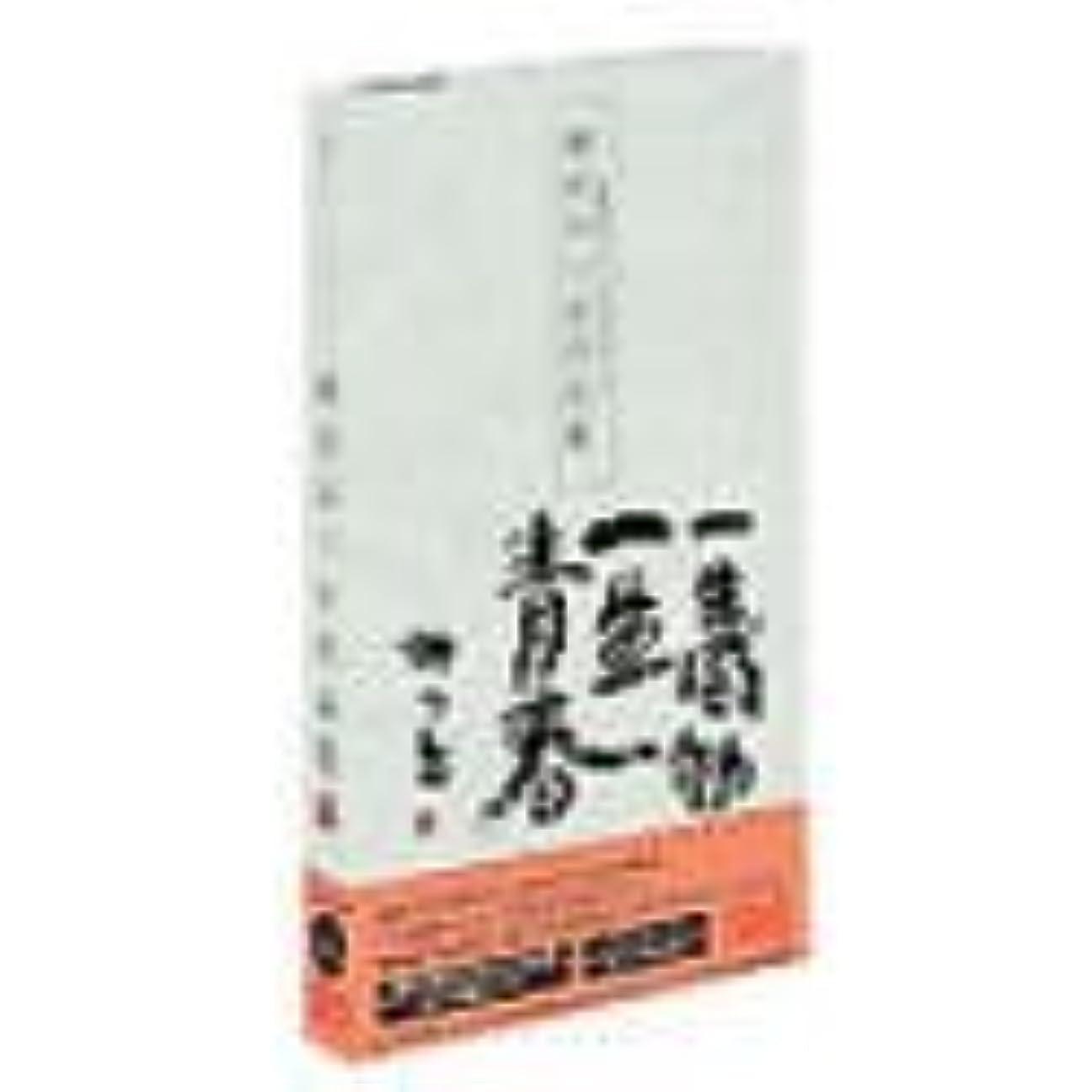またはどちらか液体ショルダー筆まめミュージアムツール 相田みつを作品集 「一生感動一生青春」