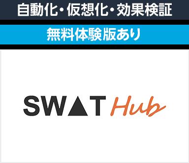 SWATHub