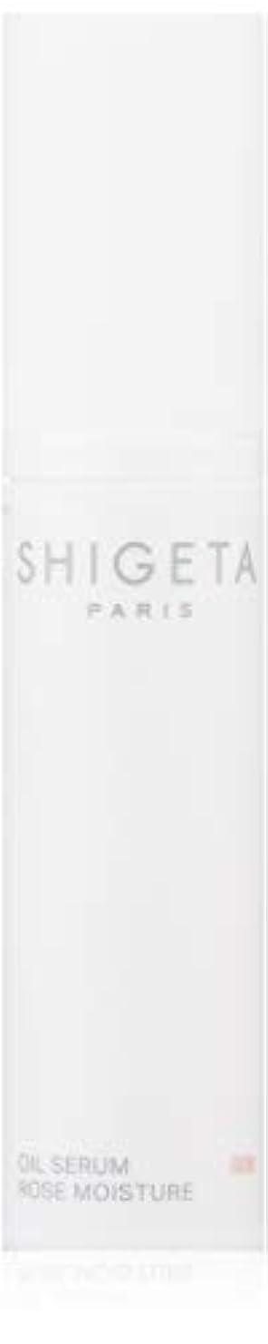 重要な役割を果たす、中心的な手段となる主権者限界SHIGETA(シゲタ) モイスチャー オイルセラム 30ml