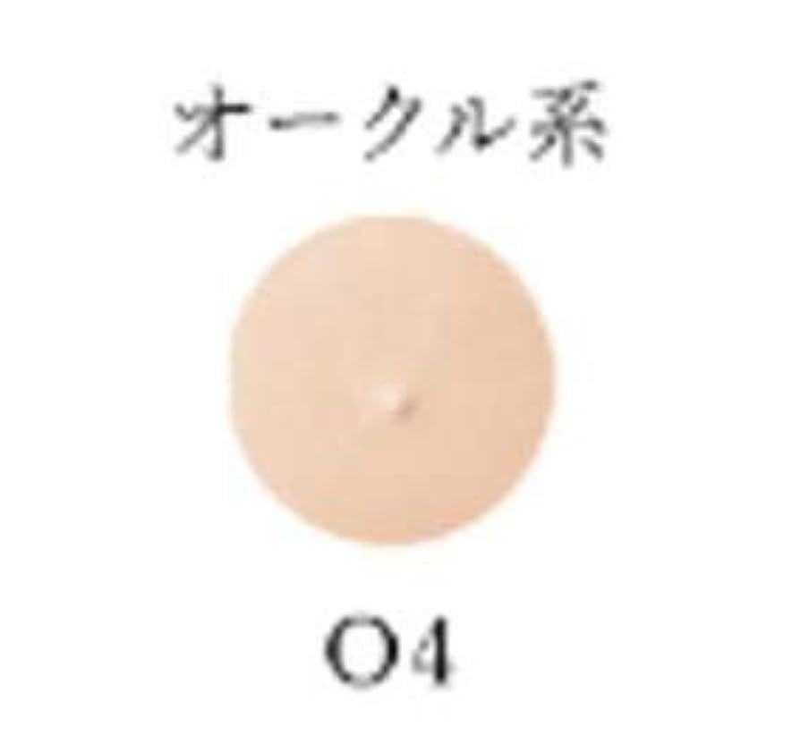 繁殖令状スキャンオリリー ナチュラルカバーファンデーション(リフィル) O4オークル系<ケース別売>(12g)