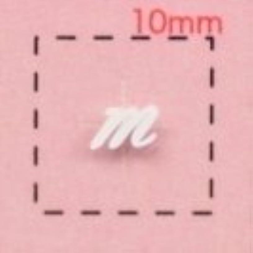 ペルー学期覆すNameネイルシール【アルファベット?イニシャル】小文字ホワイト( m )1シート9枚入