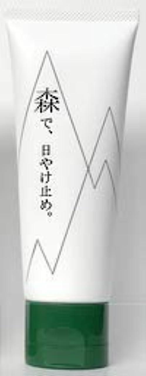 炭素ネブ消化日焼け止めクリーム 紫外線吸収剤不使用 防腐剤フリー ノンケミカル シルクパウダー アロマオイル 精油 レモンユーカリ ラベンダー ミント ヒノキ フルフリ オーガニックコスメ 50g SPF23 (森)