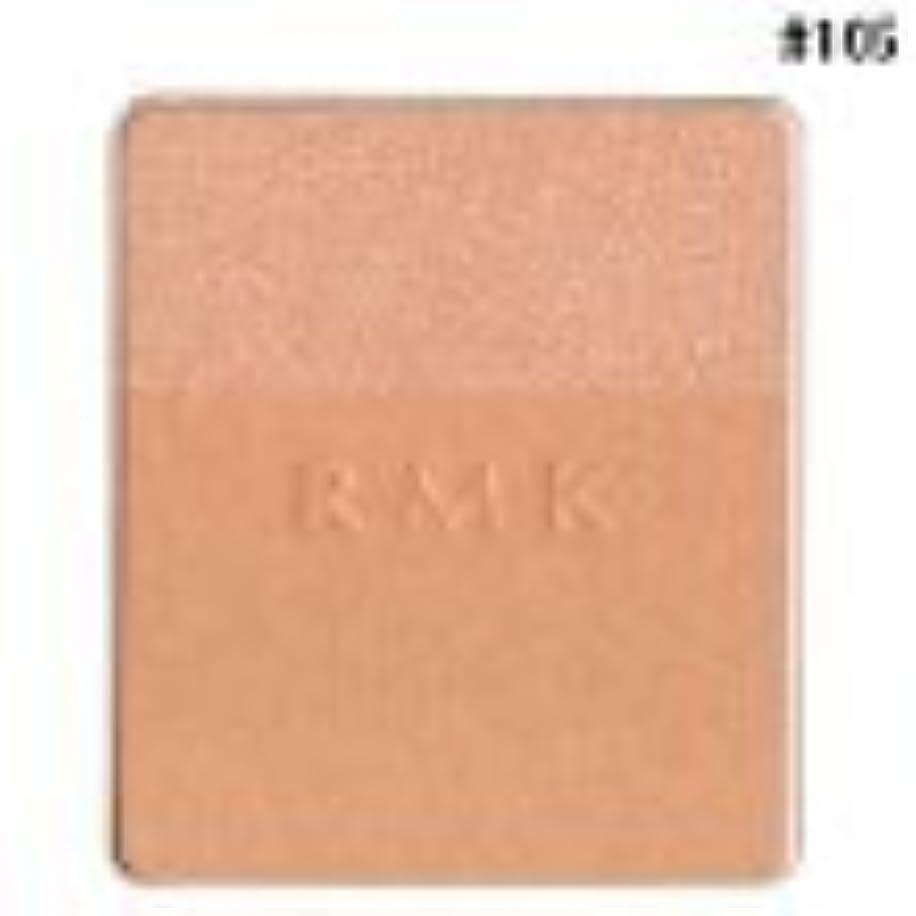 情熱的日没単独でRMK アールエムケーパウダーファンデーション EX 105 レフィル 【替えスポンジ付】 11g /SPF24 /PA++
