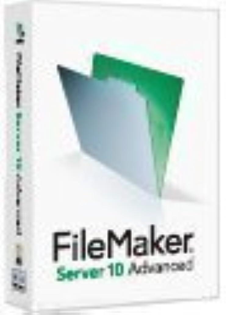 サンダー処方側面FileMaker Server 10 Advanced