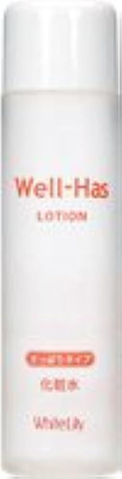ホワイトリリー Well-Has ローション 150mL