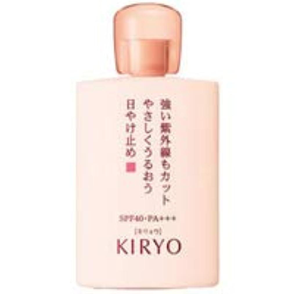 警察妥協空【資生堂】キリョウ サンブロック UV 50ml