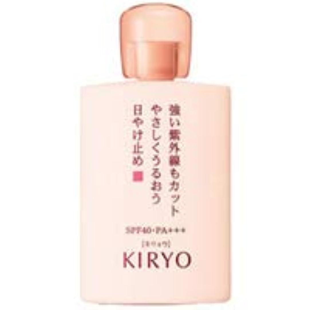 思春期のチーターリー【資生堂】キリョウ サンブロック UV 50ml