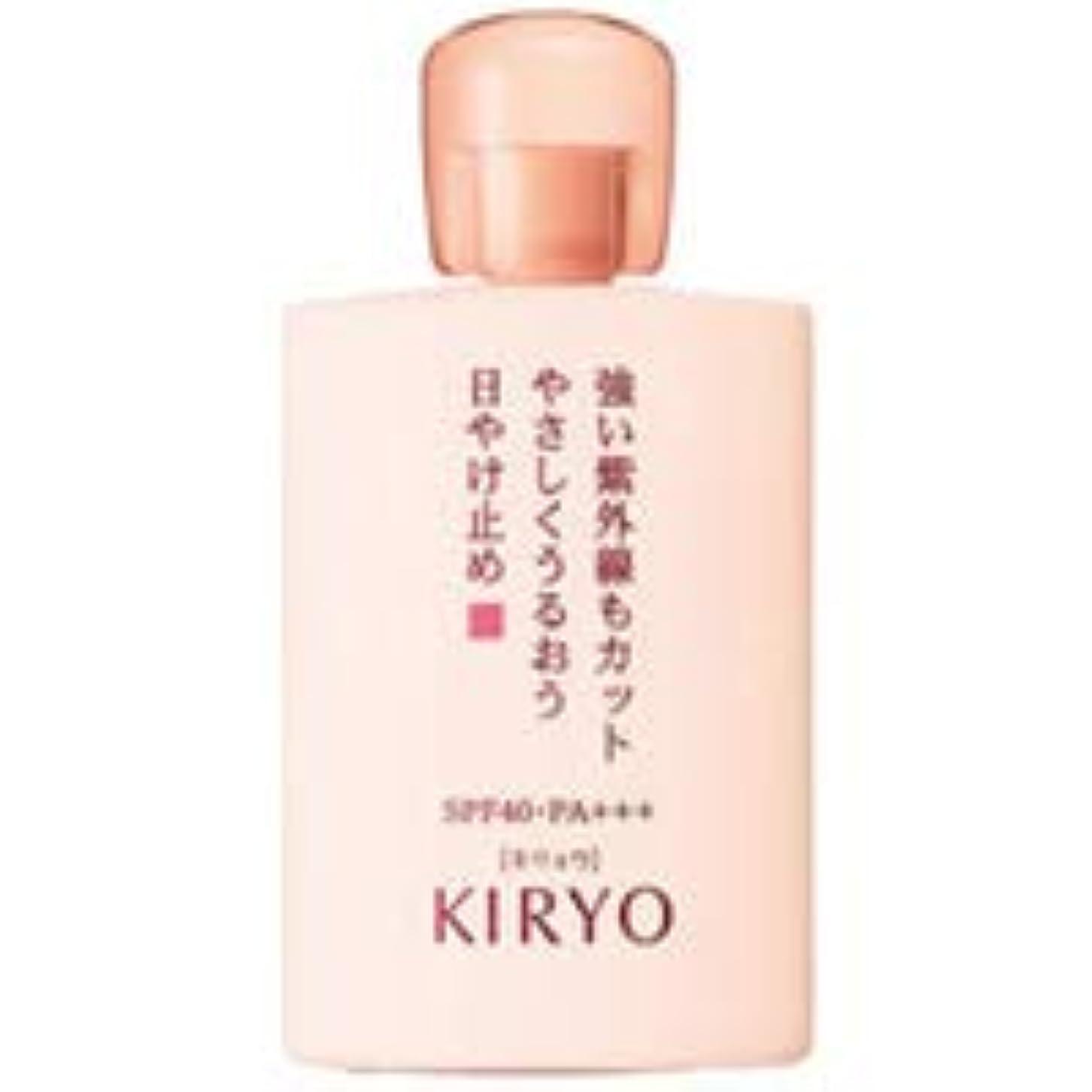 必需品ブレイズ山岳【資生堂】キリョウ サンブロック UV 50ml
