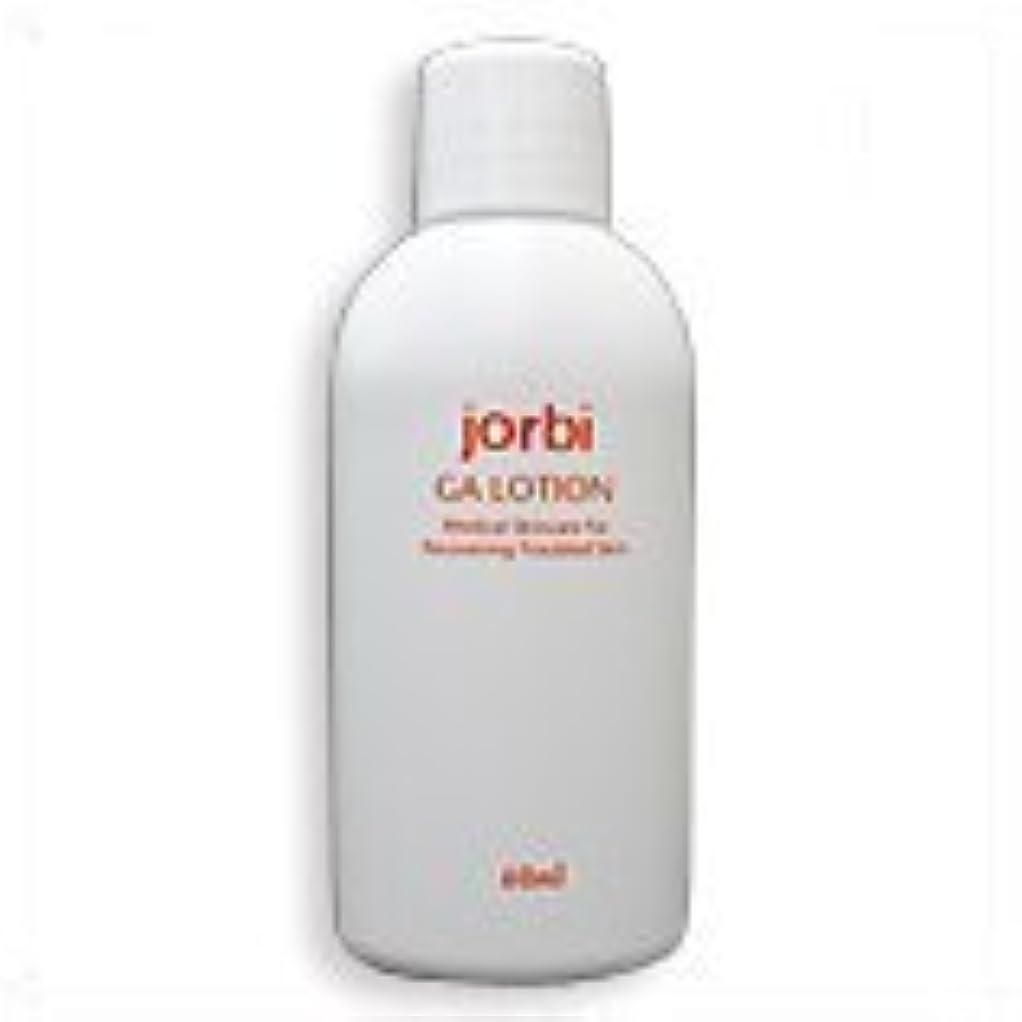 良性請う肩をすくめるジョルビ GAローション(化粧水)