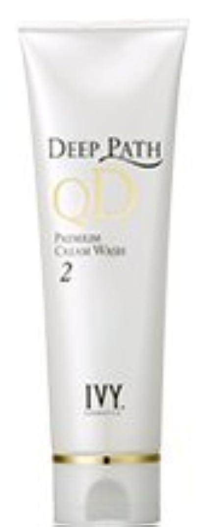 日没舌な窓を洗うアイビー化粧品 ディープパスQD クリームウォッシュ 120g