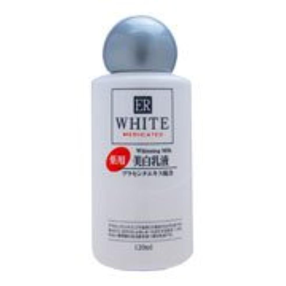 人に関する限り開発するエンコミウムコスモホワイトニングミルクG-1 120ml