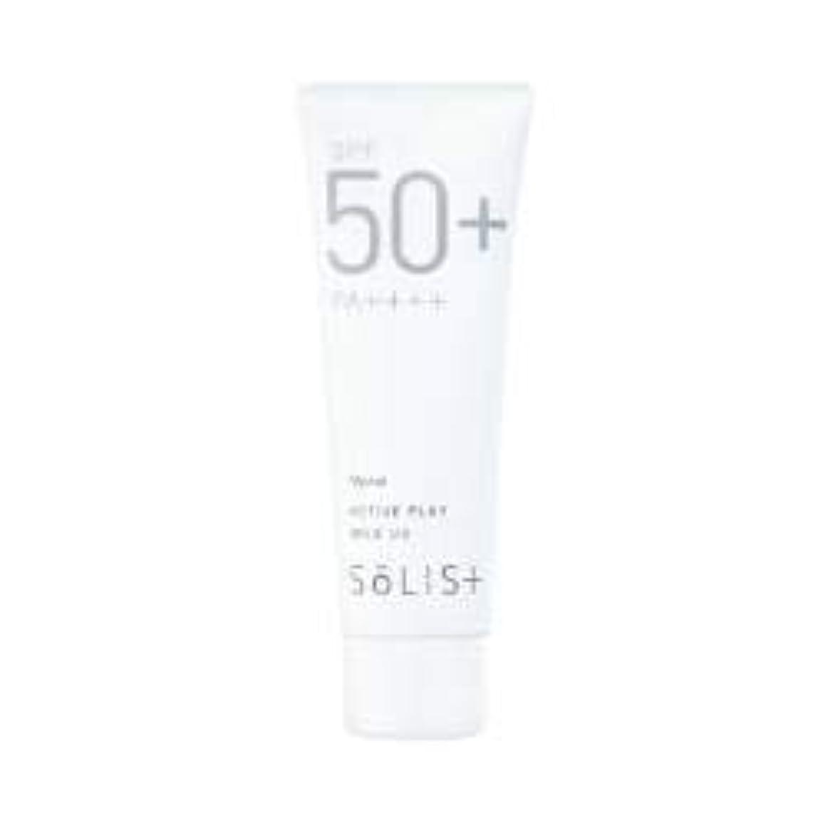 操作夕食を食べる安全なナリス ソリスト アクティブプレイ ミルク UV<日やけ止め乳液>(80g)