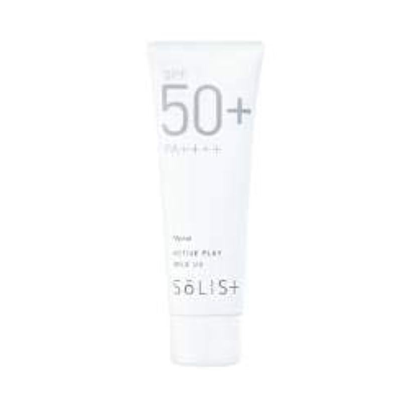 補助裸夫婦ナリス ソリスト アクティブプレイ ミルク UV<日やけ止め乳液>(80g)