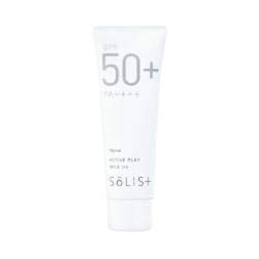憧れ不利益実行するナリス ソリスト アクティブプレイ ミルク UV<日やけ止め乳液>(80g)