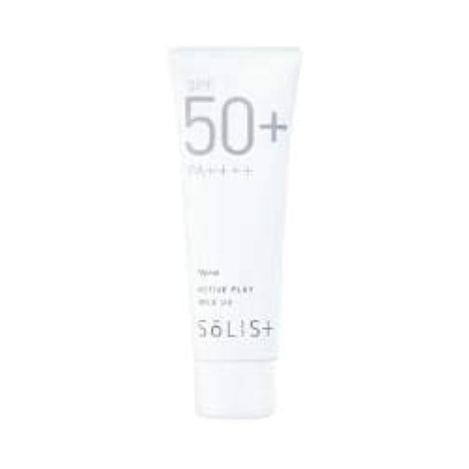 十一計画的傾向があるナリス ソリスト アクティブプレイ ミルク UV<日やけ止め乳液>(80g)