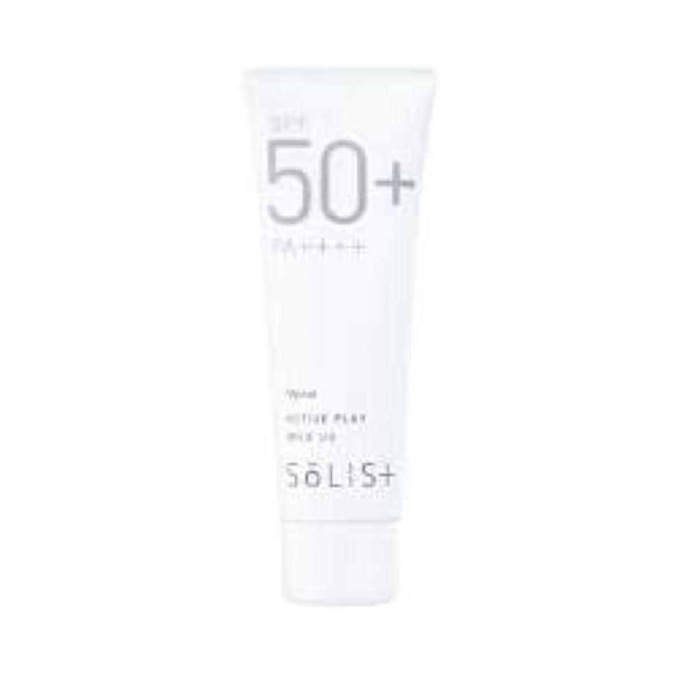 水素読書をするでナリス ソリスト アクティブプレイ ミルク UV<日やけ止め乳液>(80g)
