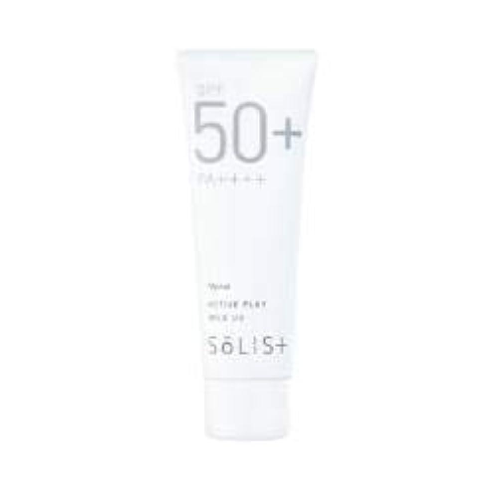 作曲する競争力のある感謝しているナリス ソリスト アクティブプレイ ミルク UV<日やけ止め乳液>(80g)