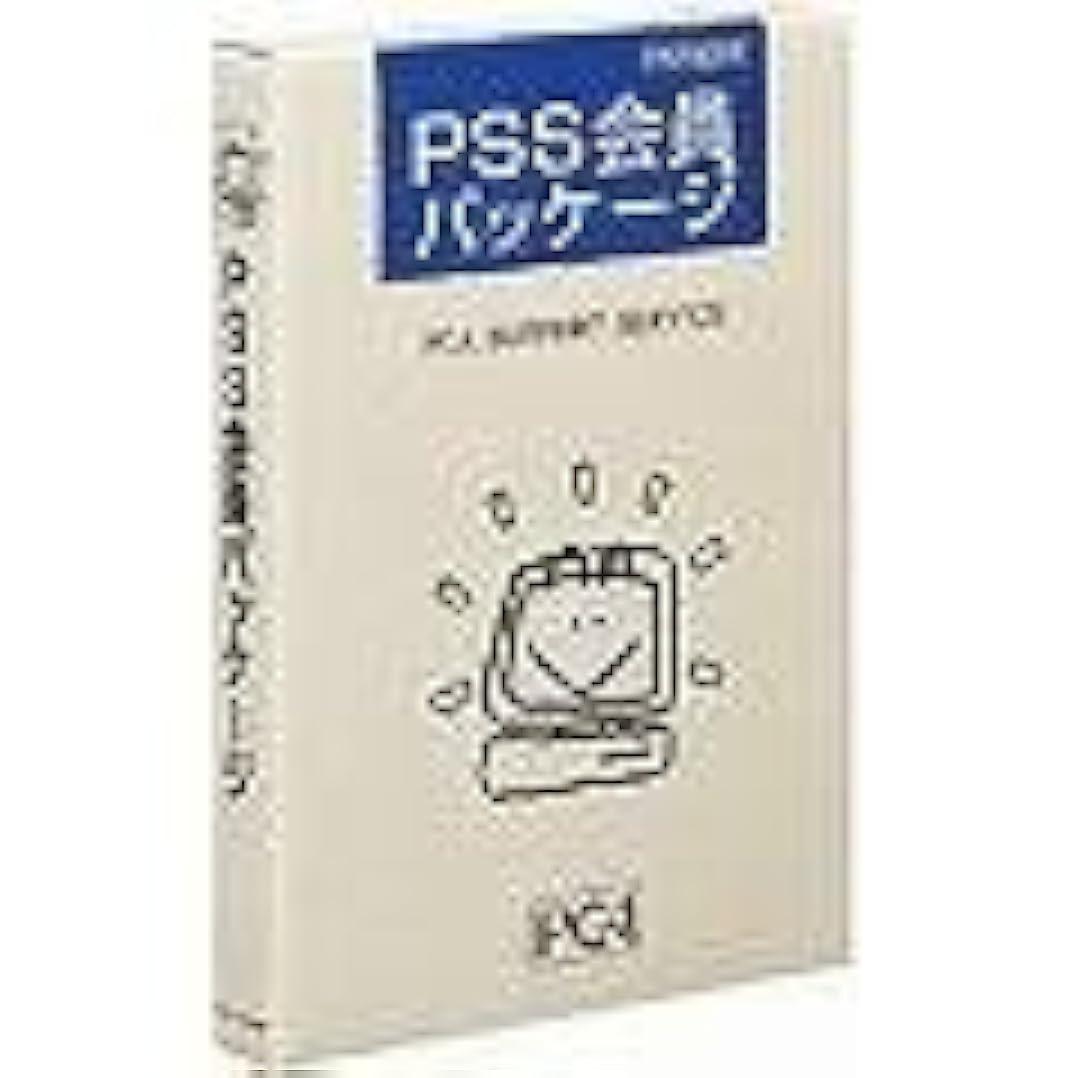 メディア踏み台会うPCAサポート PSS会員パッケージ TypeD17 3年