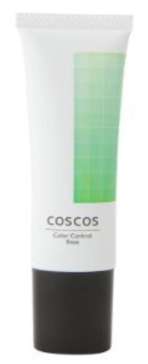 辛い枝医薬COSCOS(コスコス) カラー下地 グリーン (ミントグリーン)