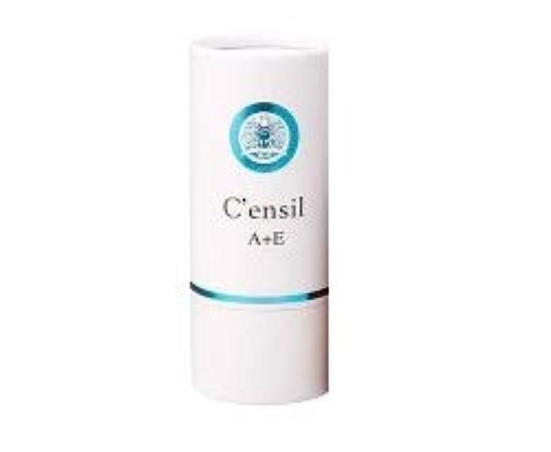 ライバル政権凍結センシル美容液 C'ensil A+E (本体+C30 2ml×2本セット)