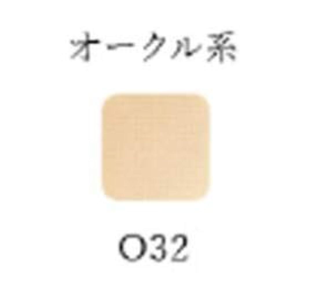 アストロラーベ感じ挽くオリリー パウダリーフィニッシュUV(2ウェイ)(リフィル) O32オークル系<ケース別売>(14g)