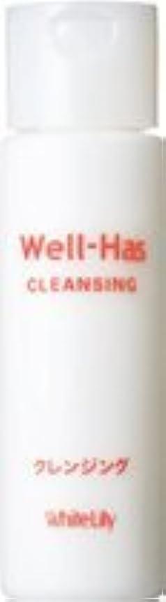 関係する解明するハプニングホワイトリリー Well-Has クレンジング 150g