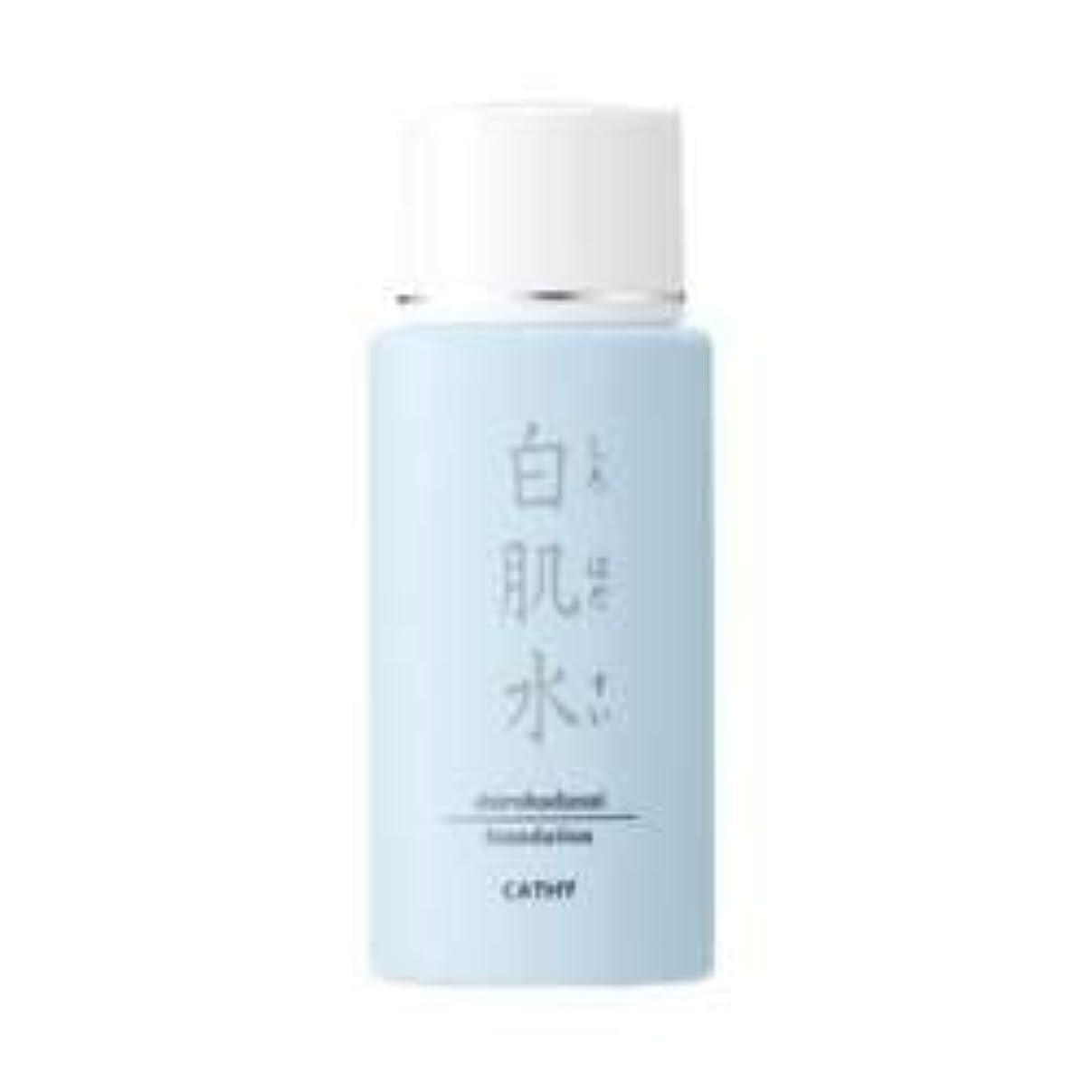 革命株式国内のカシー 白肌水(55ml)